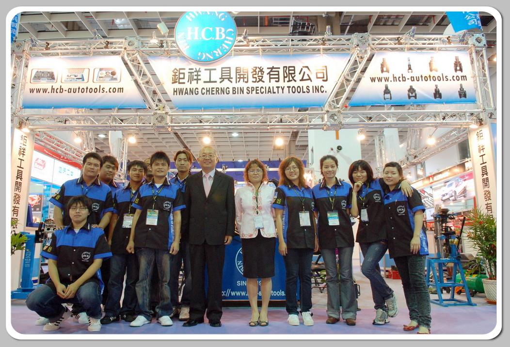 hcb_team.jpg